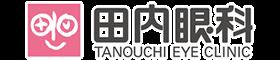 田内眼科 |088-882-3332|高知市北本町