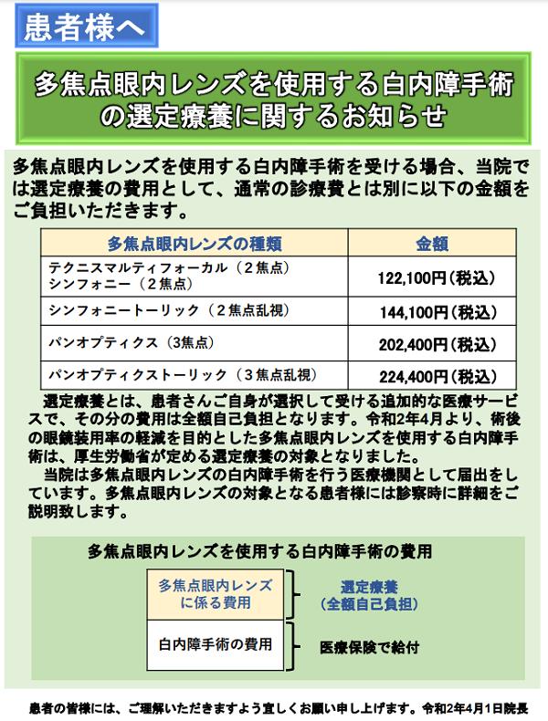 手術 適用 白内障 保険 白内障手術、生保の「先進医療保障」対象外に 4月から:朝日新聞デジタル